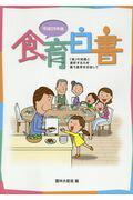 食育白書(平成29年版)