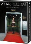 AKB48 リクエストアワーセットリストベスト100 2013 スペシャルDVD BOX 上からマリコVer.