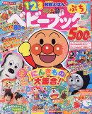 ベビーブック増刊 ベビーブック ぷち 2019年 08月号 [雑誌]