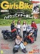 GirlsBiker (ガールズバイカー) 2019年 08月号 [雑誌]
