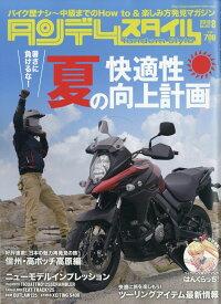タンデムスタイル 2019年 08月号 [雑誌]