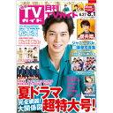 月刊 TVガイド関東版 2019年 08月号 [雑誌]
