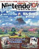 Nintendo DREAM (ニンテンドードリーム) 2019年 08月号 [雑誌]