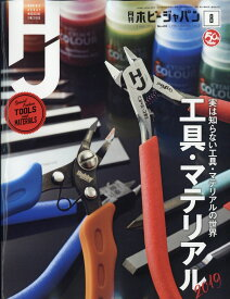 Hobby JAPAN (ホビージャパン) 2019年 08月号 [雑誌]