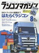 RC magazine (ラジコンマガジン) 2019年 08月号 [雑誌]