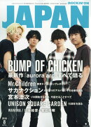 ROCKIN'ON JAPAN (ロッキング・オン・ジャパン) 2019年 08月号 [雑誌]