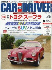 CAR and DRIVER (カー・アンド・ドライバー) 2019年 08月号 [雑誌]