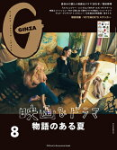 GINZA (ギンザ) 2019年 08月号 [雑誌]