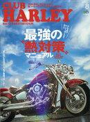 CLUB HARLEY (クラブ ハーレー) 2019年 08月号 [雑誌]