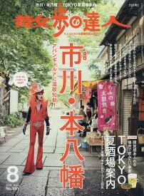 散歩の達人 2019年 08月号 [雑誌]