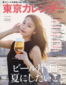東京カレンダー 2019年 08月号 [雑誌]