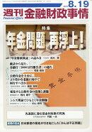 週刊 金融財政事情 2019年 8/19号 [雑誌]