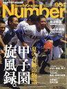 Sports Graphic Number (スポーツ・グラフィック ナンバー) 2019年 8/29号 [雑誌]
