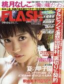 FLASH (フラッシュ) 2019年 8/13号 [雑誌]