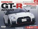 週刊GT-R NISMO 2019年 8/6号 [雑誌]
