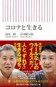 コロナと生きる (朝日新書783) [ 内田樹・岩田健太郎 ]