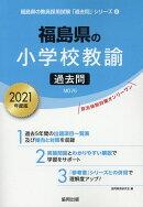 福島県の小学校教諭過去問(2021年度版)