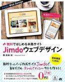無料ではじめる本格サイトJimdoウェブデザイン