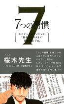 7つの習慣 賢者のハイライト 第6の習慣 桜木健二スペシャルエディ