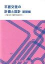 平面交差の計画と設計基礎編 計画・設計・交通信号制御の手引