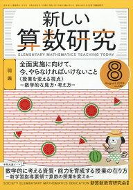 新しい算数研究 2019年 08月号 [雑誌]