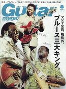 Guitar magazine (ギター・マガジン) 2019年 08月号 [雑誌]