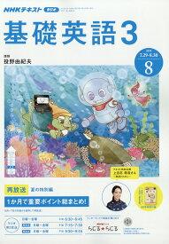 NHK ラジオ 基礎英語3 2019年 08月号 [雑誌]