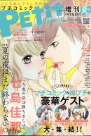 Petit comic (プチコミック) 増刊 2019年 08月号 [雑誌]