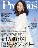 Precious (プレシャス) 2019年 08月号 [雑誌]