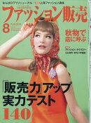 ファッション販売 2019年 08月号 [雑誌]