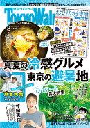 Tokyo Walker (東京ウォーカー) 2019年 08月号 [雑誌]