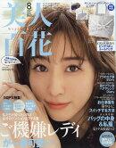 美人百花 2019年 08月号 [雑誌]