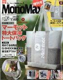 MonoMax増刊 付録違い版 2019年 08月号 [雑誌]
