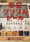 Lightning (ライトニング)増刊 東京クラフトビール 2019年 08月号 [雑誌]
