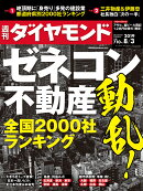 週刊ダイヤモンド 2019年 8/3号 [雑誌] (ゼネコン・不動産 動乱! 全国 2000社ランキング)