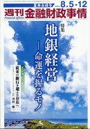 週刊 金融財政事情 2019年 8/12号 [雑誌]