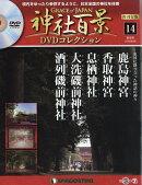 隔週刊 神社百景DVDコレクション 再発行版 2019年 8/6号 [雑誌]