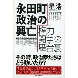 永田町政治の興亡権力闘争の舞台裏 (朝日選書)