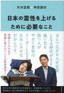 日本の霊性を上げるために必要なこと