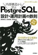 内部構造から学ぶPostgreSQL設計・運用計画の鉄則改訂新版