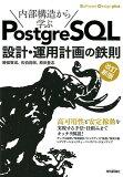 内部構造から学ぶPostgreSQL設計・運用計画の鉄則改訂新版 (Software Design plus)