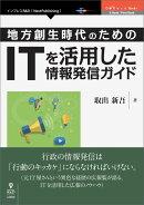 【POD】地方創生時代のための IT を活用した情報発信ガイド