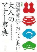 【バーゲン本】冠婚葬祭・おつきあい大人のマナー事典 最新版