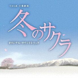 TBS系 日曜劇場「冬のサクラ」オリジナル・サウンドトラック [ 市川淳 ]