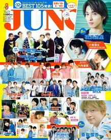 JUNON (ジュノン) 2019年 08月号 [雑誌]