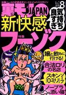 裏モノ JAPAN (ジャパン) 2019年 08月号 [雑誌]