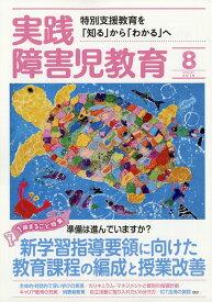 実践障害児教育 2019年 08月号 [雑誌]