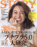 STORY (ストーリィ) 2019年 08月号 [雑誌]
