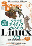 Software Design (ソフトウェア デザイン) 2019年 08月号 [雑誌]