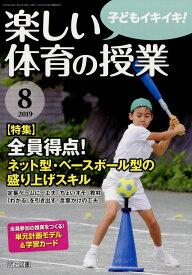 楽しい体育の授業 2019年 08月号 [雑誌]